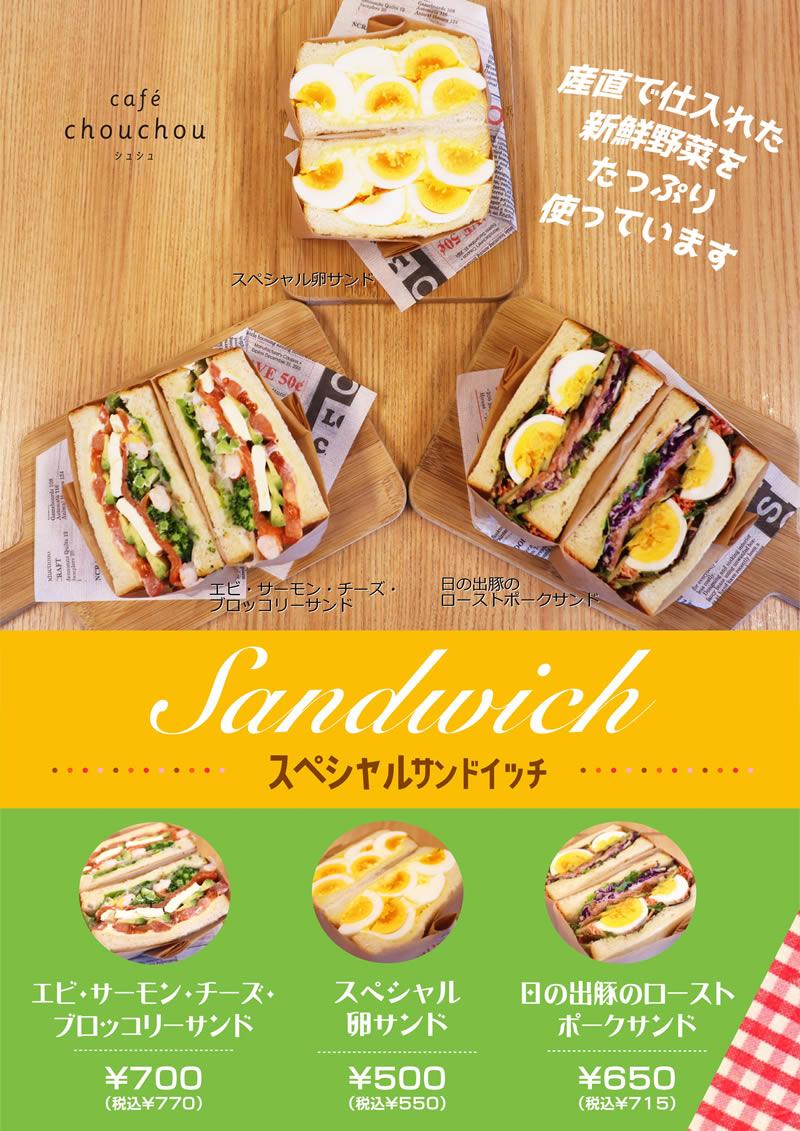 シュシュのサンドイッチ