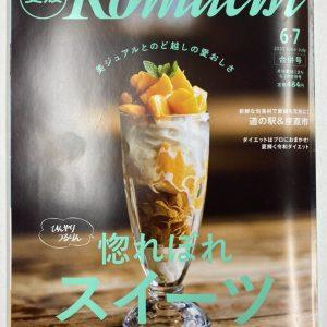 愛媛Komachi6・7月合併号「道の駅お取り寄せ特集」で紹介されました。