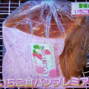 プレミアムいちご食パンが「NEWS CH.4」で取り上げられました。