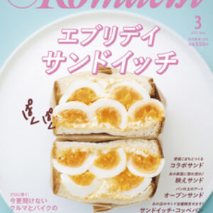 月刊 愛媛こまち3月号に「cafe chouchou」が掲載されました!