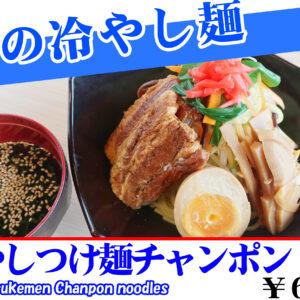 暑い夏にはぴったりの「冷しつけ麺チャンポン」新発売