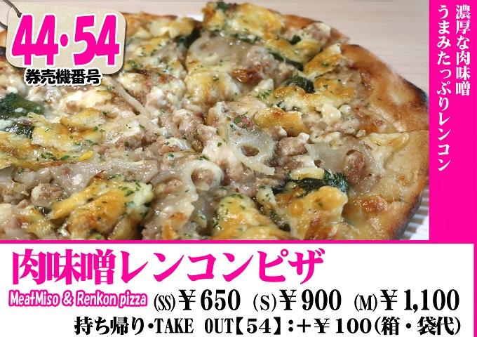 肉味噌レンコンピザ